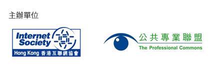 主辦單位: 香港互聯網協會 (ISOC HK), 公共專業聯盟 (PC)